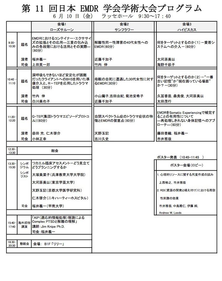2016 プログラム